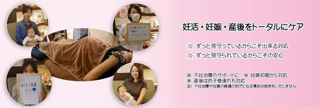妊活・妊婦・産後、慢性疲労 名古屋市天白区の【整体&足つぼ 和恩(わおん)】